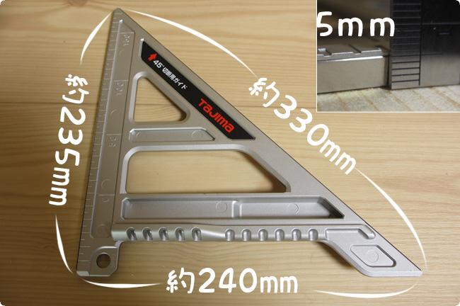 タジマ-丸のこ定規-MRG-M9045M8(寸法)