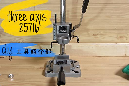 スリーアキシス(three axis) 垂直型ドリルスタンド クイックバイス付 25716 ミツトモ製作所