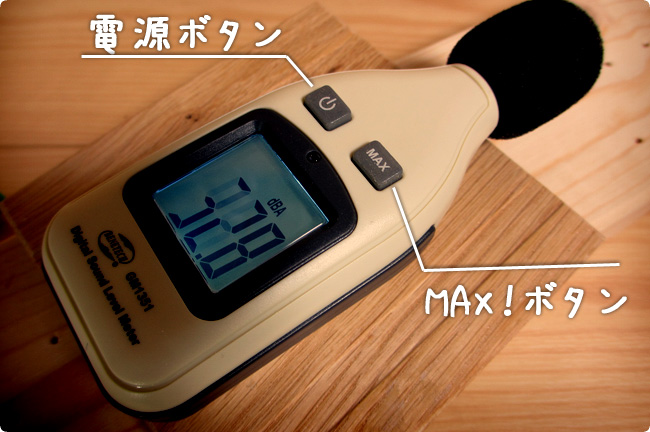 pama1008-02(騒音計)-ボタンと機能